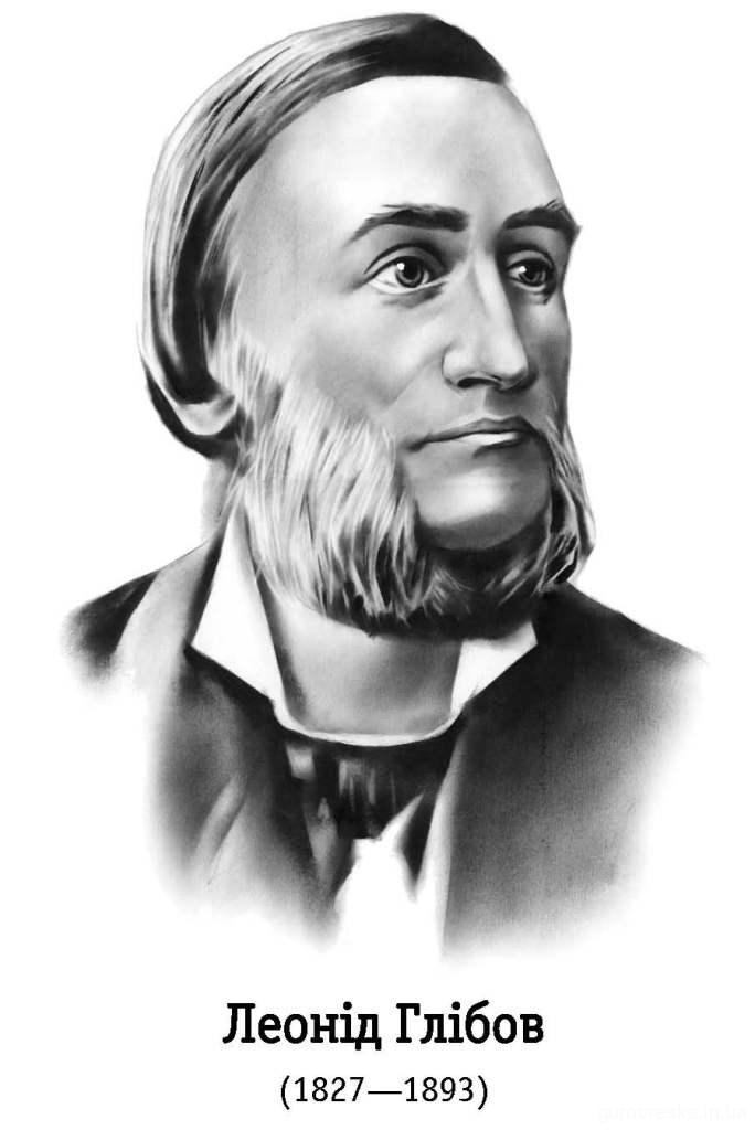 Портрет Леоніда Глібова
