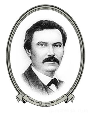 Портрет Степан Васильевич Руданский