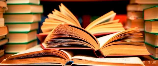 Прислів'я та приказки про книгу