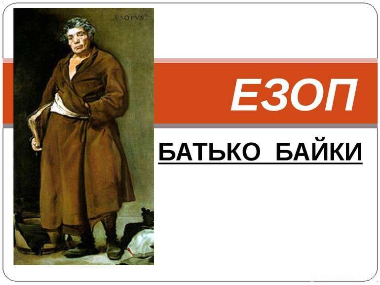 Езоп засновник жанру байки