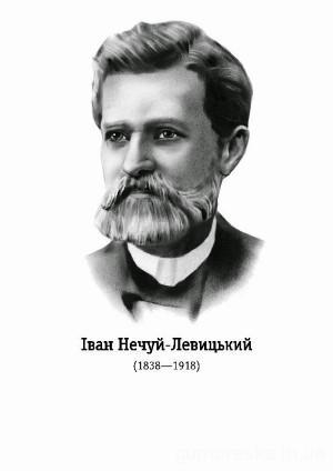 Іван Нечуй Левицький портрет